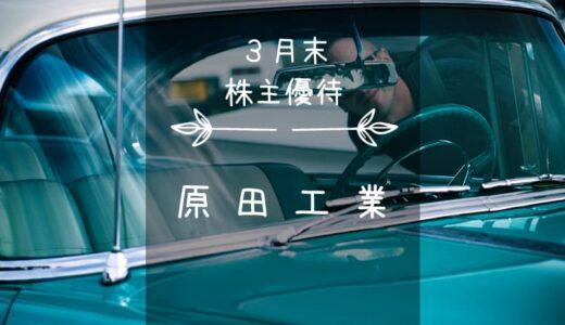 原田工業(6904)株主優待|利回りビンビン!カーアンテナクオカード!