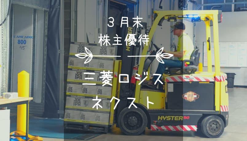 三菱ロジスネクスト(7105)株主優待 持ち上げろ!フォークリフトクオカード!