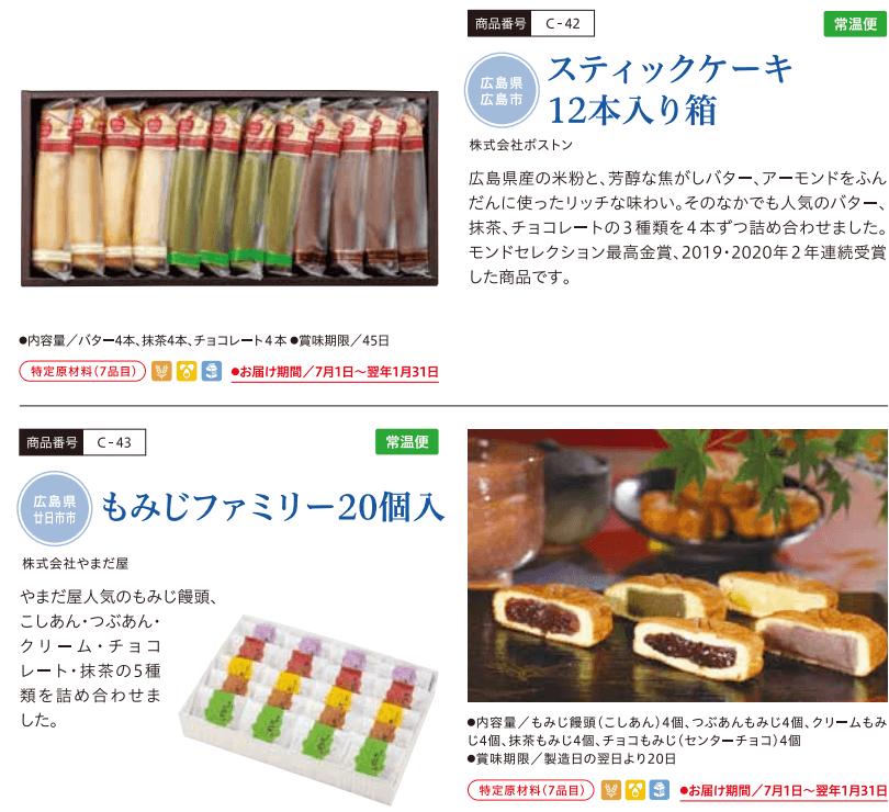 202103ひろぎんホールディングス株主優待カタログ抜粋その3