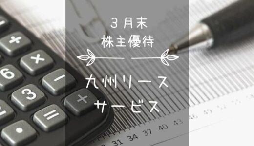 九州リースサービス(8596)株主優待|ちかっぱクオカードすいとーよ♪