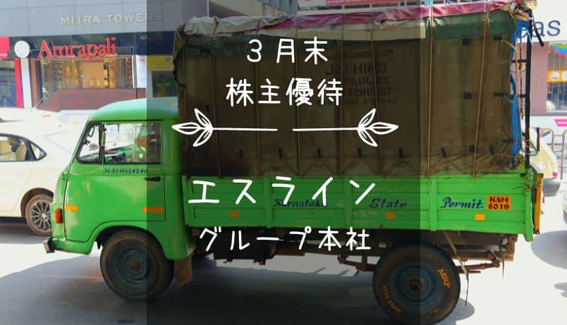 エスライン(9078) 株主優待|届け!クオカード便!