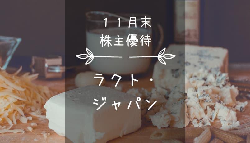 ラクト・ジャパン(3139)株主優待 クオカード・3年経つと・グルメカタログ♪