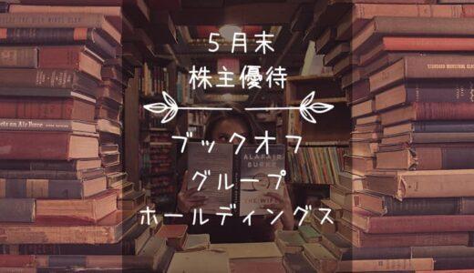 ブックオフグループホールディングス(9278)株主優待|本が買えるよ♪優ッ待ッ券ッ♪