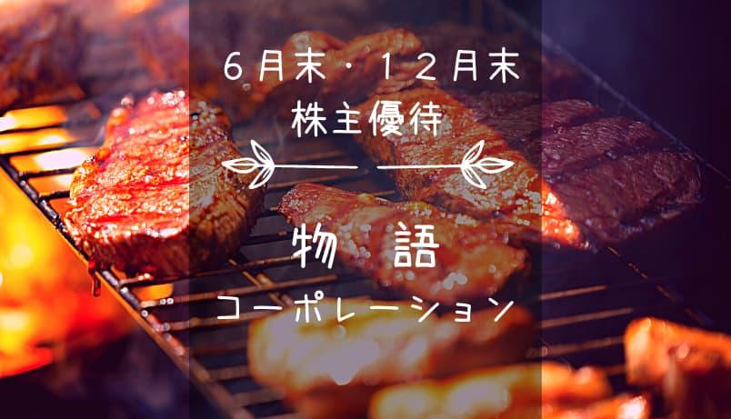 物語コーポレーション(3097)株主優待|焼肉?ラーメン?…がっつり食べれる優待券!