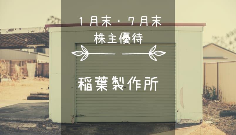 稲葉製作所(3421)株主優待 100人乗れる図書カード(または特産品)♪