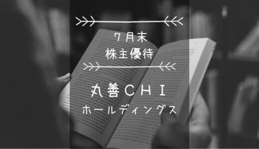丸善CHIホールディングス(3159)株主優待|MARUZEN、ジュンク堂書店で使える商品券♪