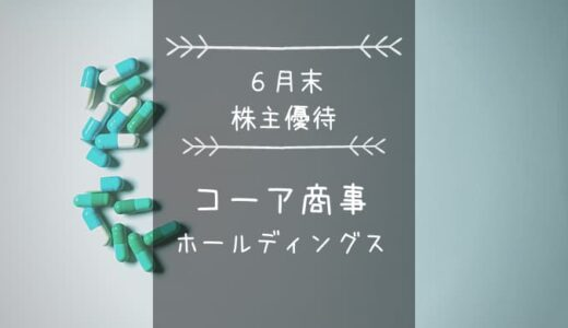 コーア商事ホールディングス(9273)株主優待|作れ!ジェネリッククオカード!
