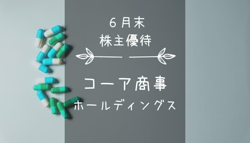 コーア商事ホールディングス(9273)株主優待 作れ!ジェネリッククオカード!